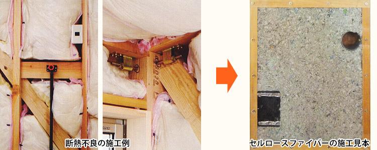 断熱不良の施工例と隙間なく充填された断熱材の見本