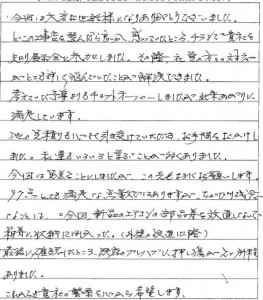 太田麻衣子