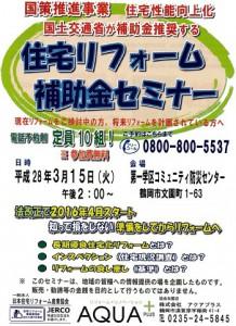 性能向上リフォーム補助金セミナー開催☆