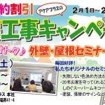 2/15(土)外装工事キャンペーン開催!!